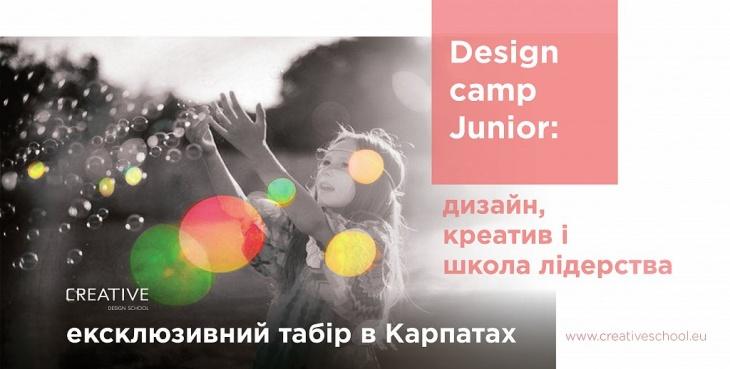 Design camp Junior від Creative Design School