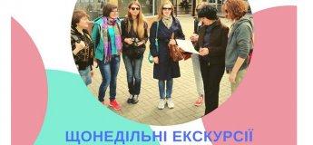 Безкоштовні екскурсії вулицями м. Рівне