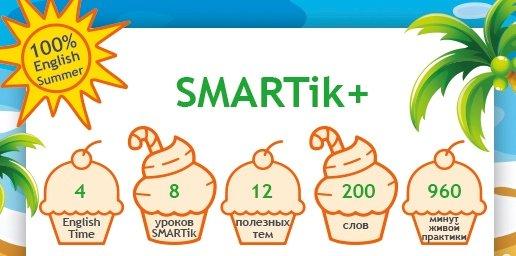 Летняя программа SMARTik+ от EnglisHouse
