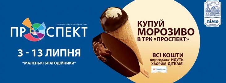 """Благодійна акція """"Купуй морозиво в ТРК """"Проспект"""""""