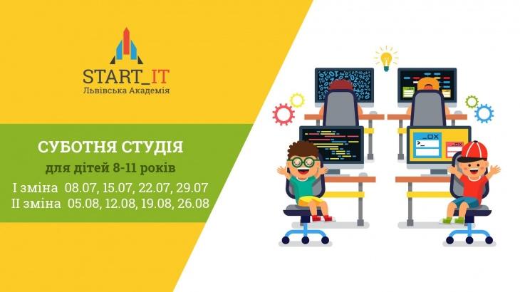 Комп'ютерний табір для дітей 8-11 років. Суботні студії.