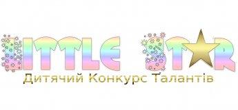 """Дитячий конкурс талантів """"Little Star"""""""