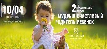 2-й региональный форум «Мудрый родитель – Счастливый ребенок»