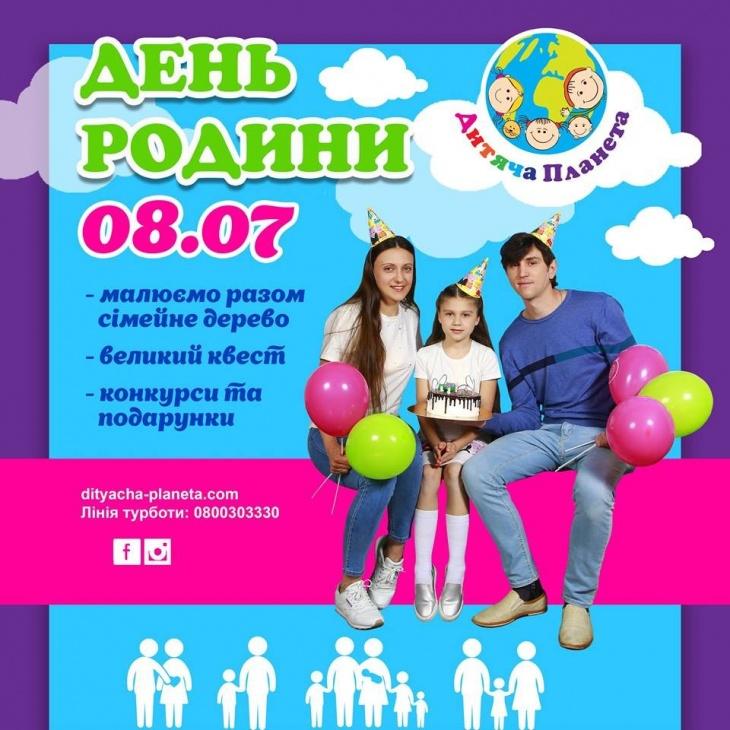 День родиниу Дитячій Планеті