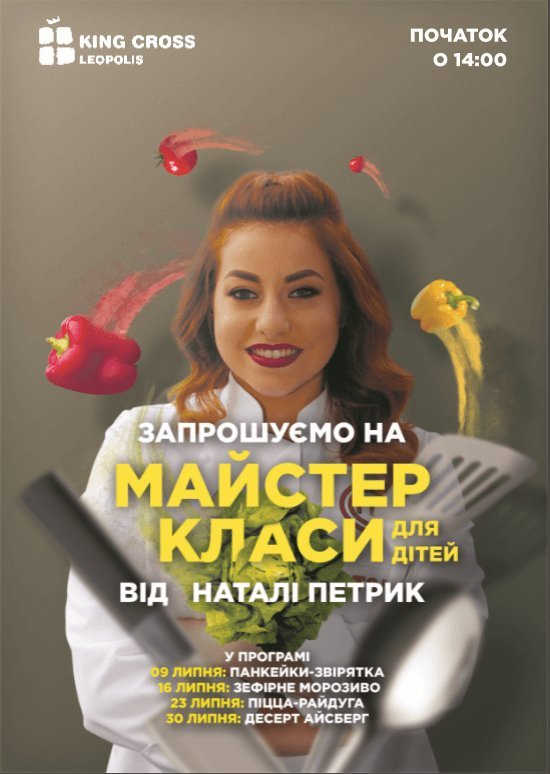 Кулінарні майстер-класи від Наталі Петрик!