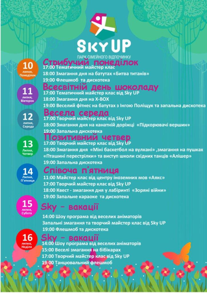 Афіша тижня! Sky-розваги вже чекають на Вас!