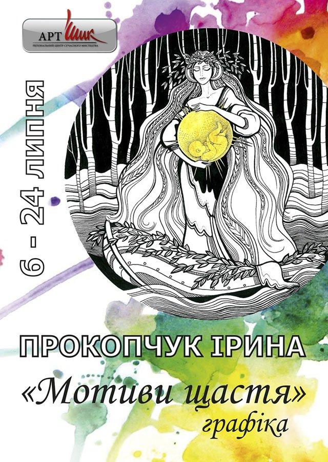 Персональна виставка Ірини Прокопчук «Мотиви щастя»