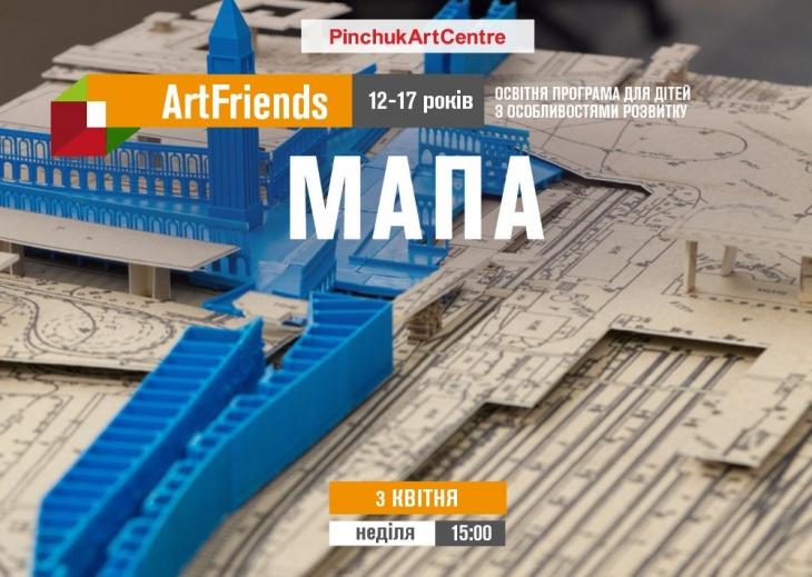 ArtFriends: заняття для дітей 12-17 років з особливостями розвитку на тему «Мапа»