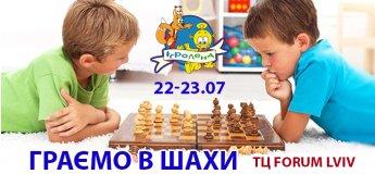 """Розважальне шоу """"Граємо в шахи"""""""