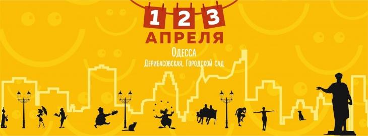Одесский праздник смеха