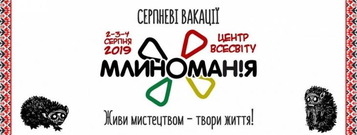 """Фолк-рок фестиваль """"Млиноманія 2019"""""""