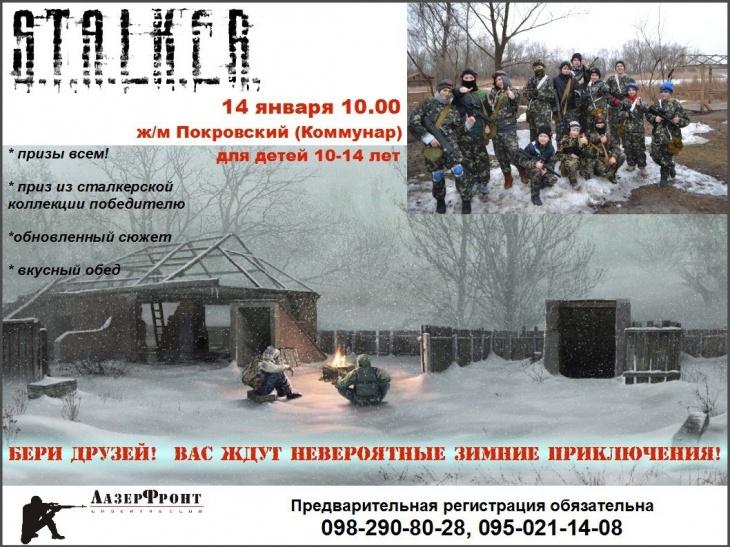 """Зимний  S.T.A.L.K.E.R от клуба """"ЛазерФронт"""""""
