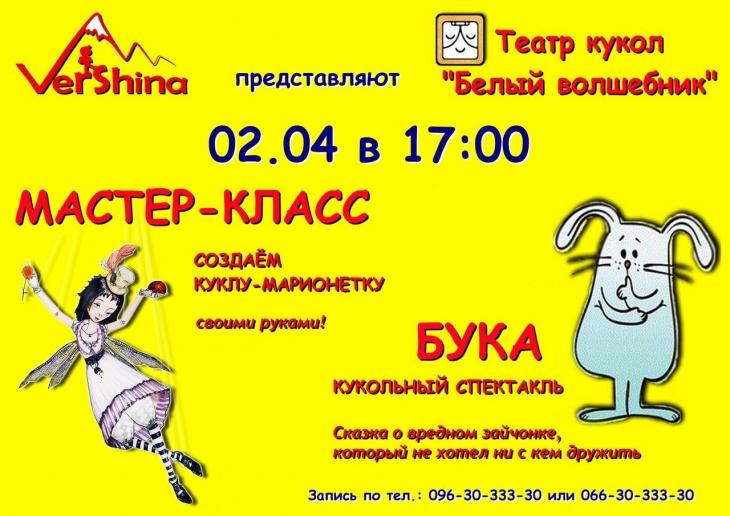 """Театральный праздник на """"Вершине"""""""