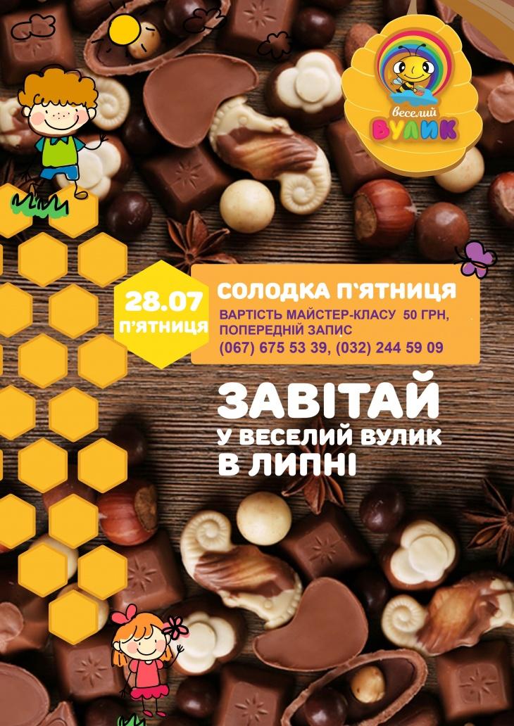 """Шоколадний майстер-клас """"Солодка п`ятниця"""""""