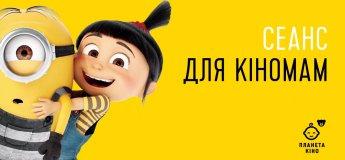 """КіноМама - """"Нікчемний Я 3"""""""