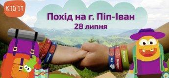 Похід на гору Піп-Іван разом з KidIT