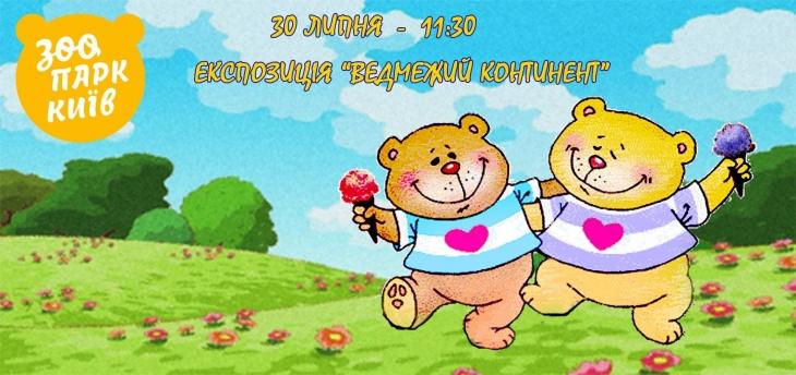 День Ведмедя у Київзоо