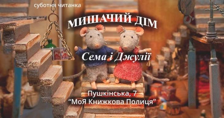 Суботня читанка: Мишачий дім Сема і Джулії