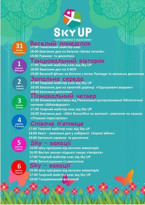 Sky Up подарує незабутній час. Афіша тижня.