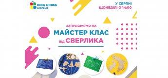 """Майстер-класи від """"Сверлик"""" в King Cross Leopolis у серпні"""