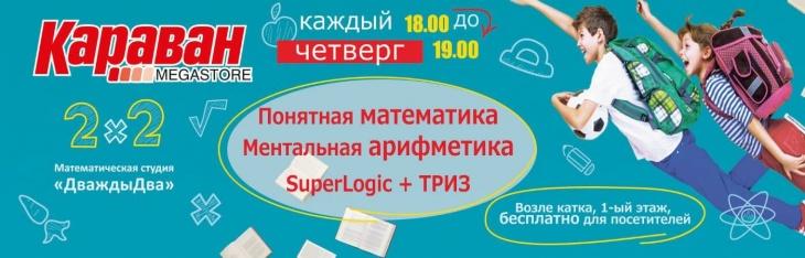 "Уроки понятной математики в ТРЦ ""Караван"""