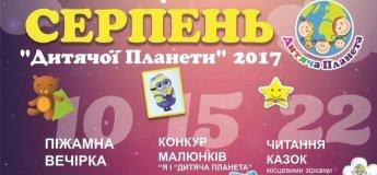 """Афіша серпня в """"Дитячій Планеті"""""""