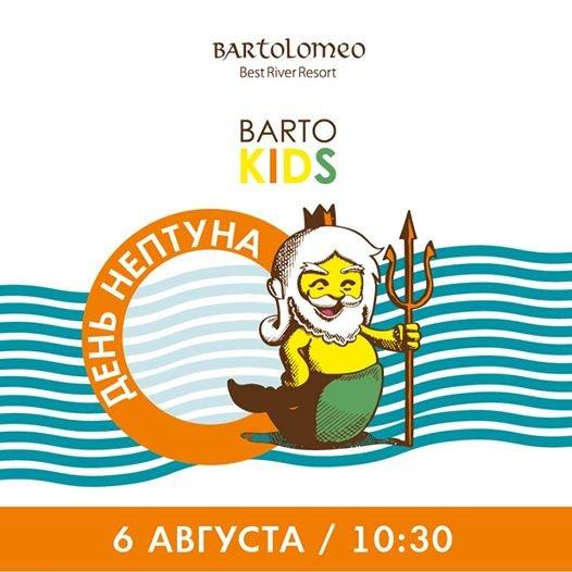 День Нептуна в BARTO KIDS