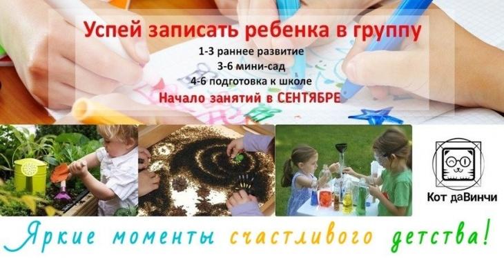 """Занятия в Пространстве развития """"Кот Да Винчи"""""""
