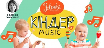 Kindermusik. Занятия для детей от 6 месяцев