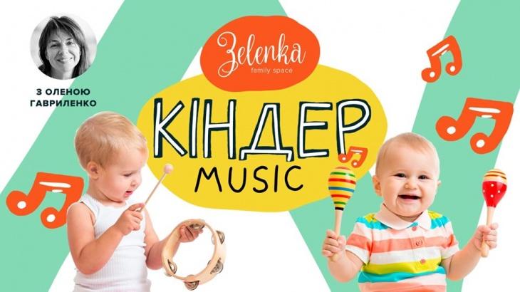 Kindermusik. Заняття для дітей від 6 місяців