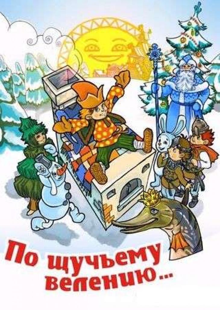 """Спектакль """"По щучьему велению"""""""