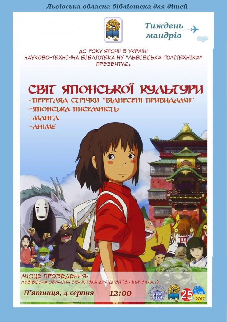 Світ японської культури