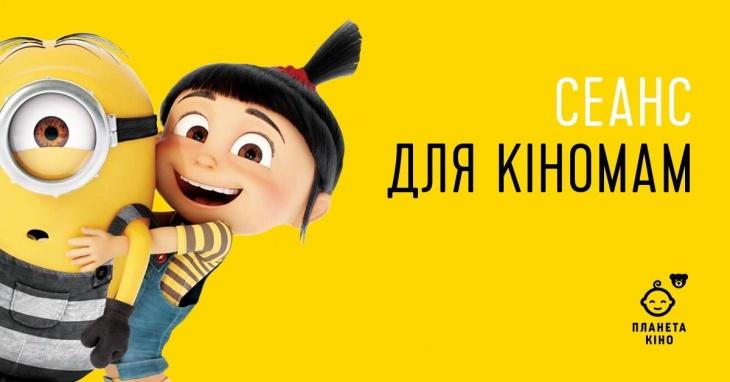 """Сеанс для КіноМам - """"Нікчемний Я 3"""" в """"Планеті Кіно"""""""