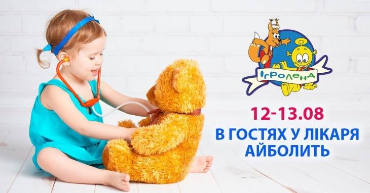 "Розважальне шоу ""В гостях у лікаря Айболить"""