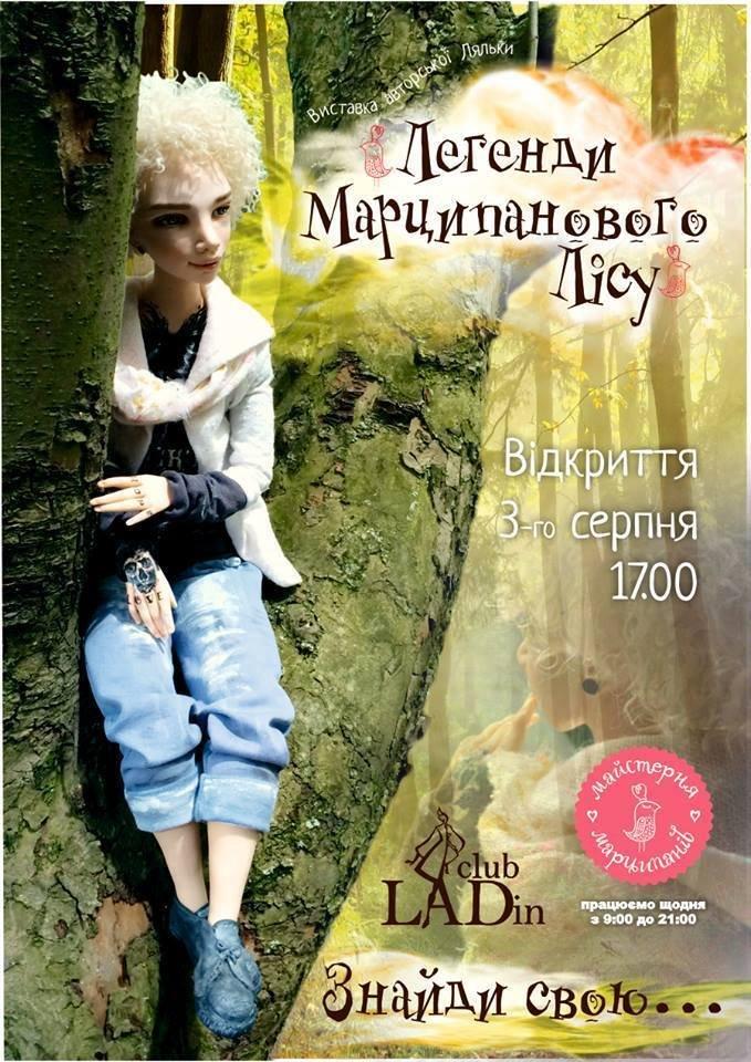 """Виставка авторської ляльки """"Легенди марципанового лісу"""" у Майстерні марципанів"""