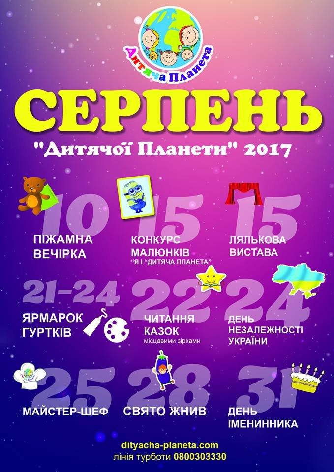 """Афіша серпня комплексу """"Дитяча планета"""""""