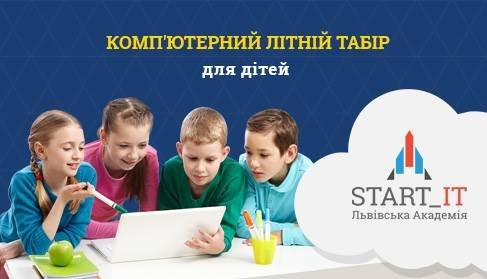 Комп'ютерний літній табір для дітей: Дизайн-студія + Ютуб-студія