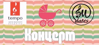 Концерт для немовлят