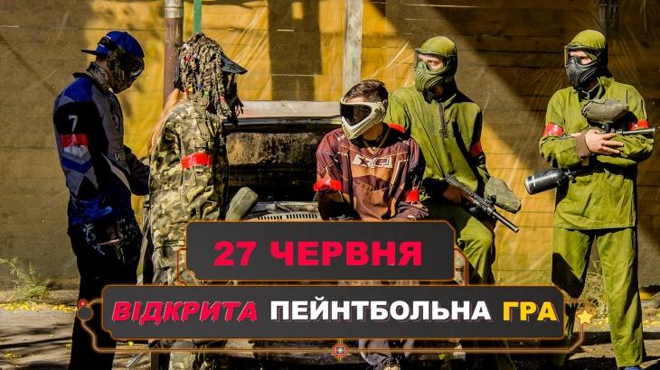 Открытая пейнтбольная игра в Харькове