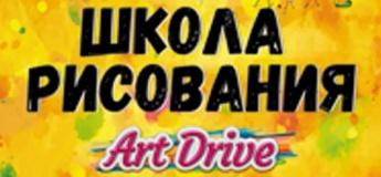 Школа рисования «ART Drive»