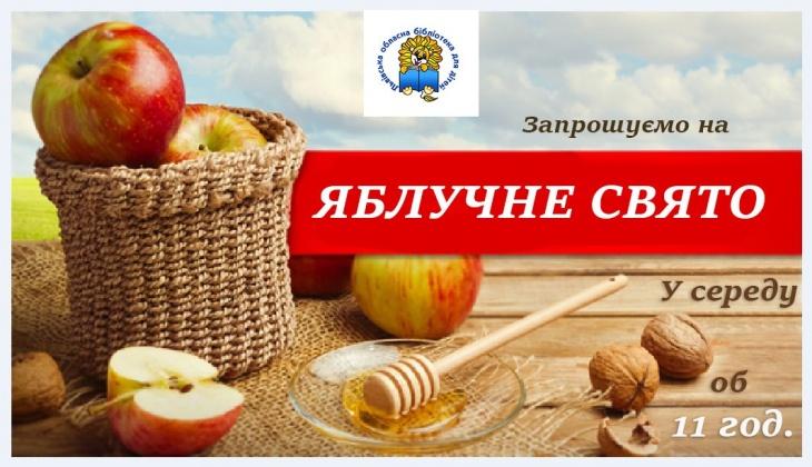 Яблучне свято