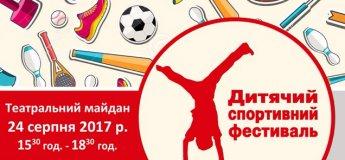 Дитячий спортивний фестиваль