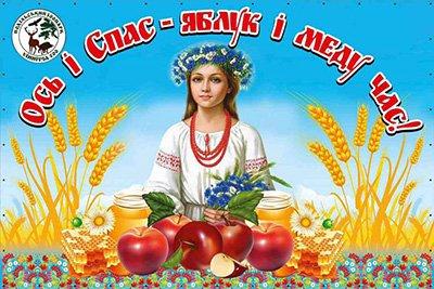 На Вінниччині пройдуть спасівські святкування «Ось і Спас – яблук і меду час»