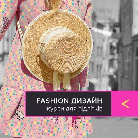 Fashion-дизайн Junior