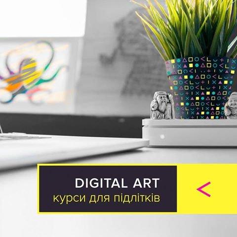 Digital art для підлітків (12-16 років).