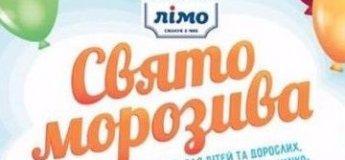 Свято морозива в Тернополі