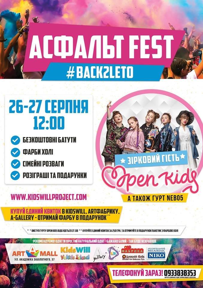 Асфальт FEST