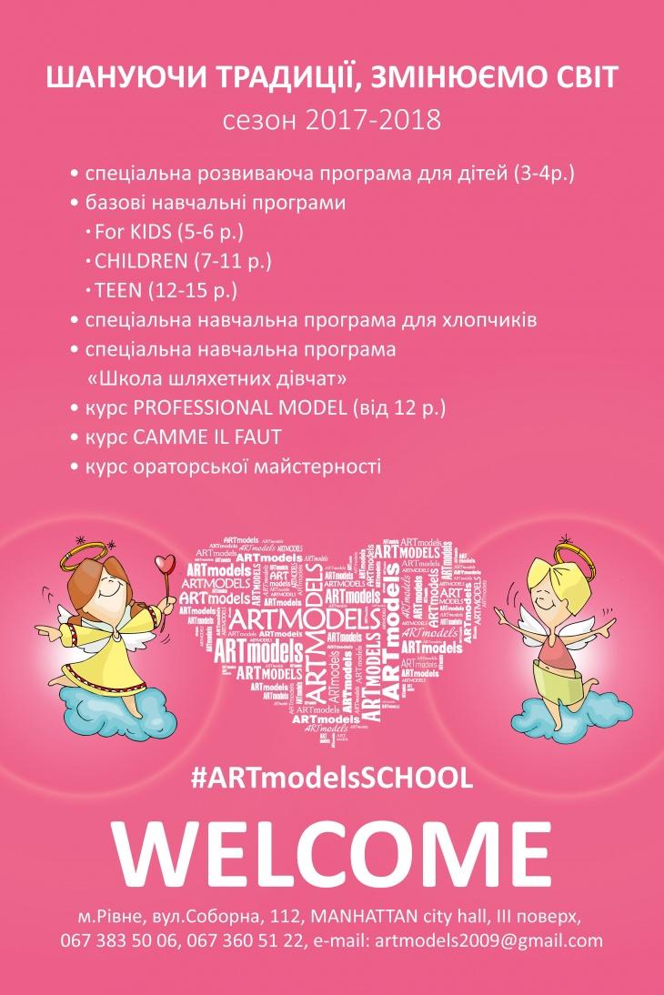 День відкритих дверей у #ARTmodelsSCHOOL  29 серпня