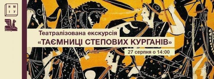 Театралізована екскурсія «Таємниці степових курганів»