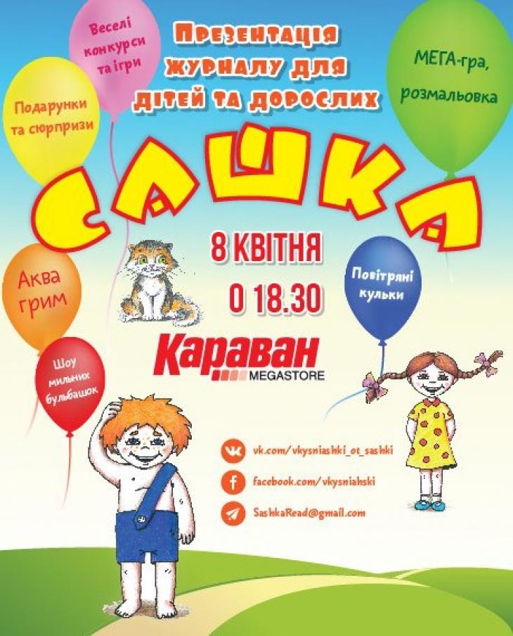 Презентация журнала для детей и взрослых «Сашка»